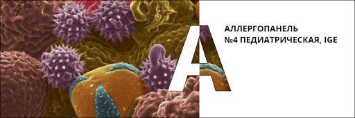 Аллергопанель №4