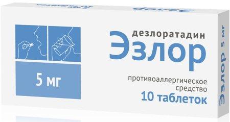 Аналоги Эриуса (Aerius) в таблетках, сиропе для детей, беременных. Цены, отзывы