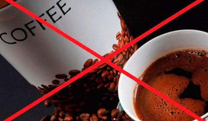 Что делать при аллергии на кофе