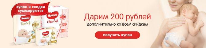 Дарим 200 рублей дополнительно ко всем скидкам