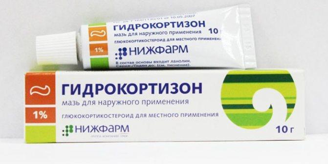 Гидрокортизоновая мазь в упаковке