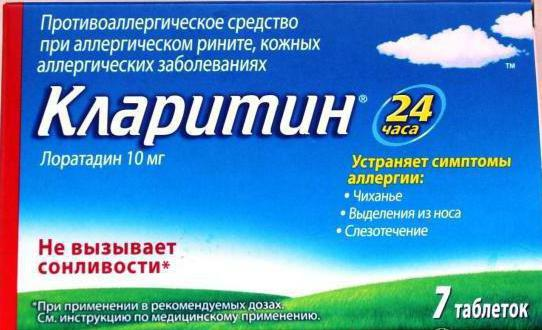 кларитин инструкция по применению таблетки аналог