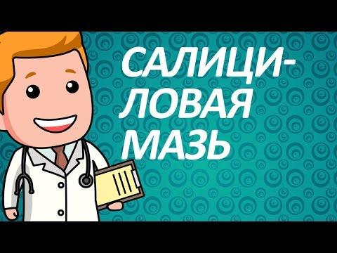 Лечение псориаза салицилово-цинковой пастой