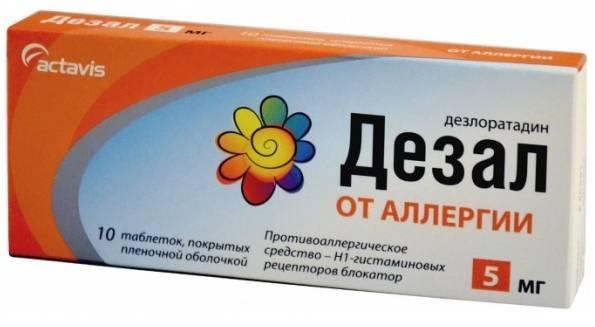 таблетки Дезал